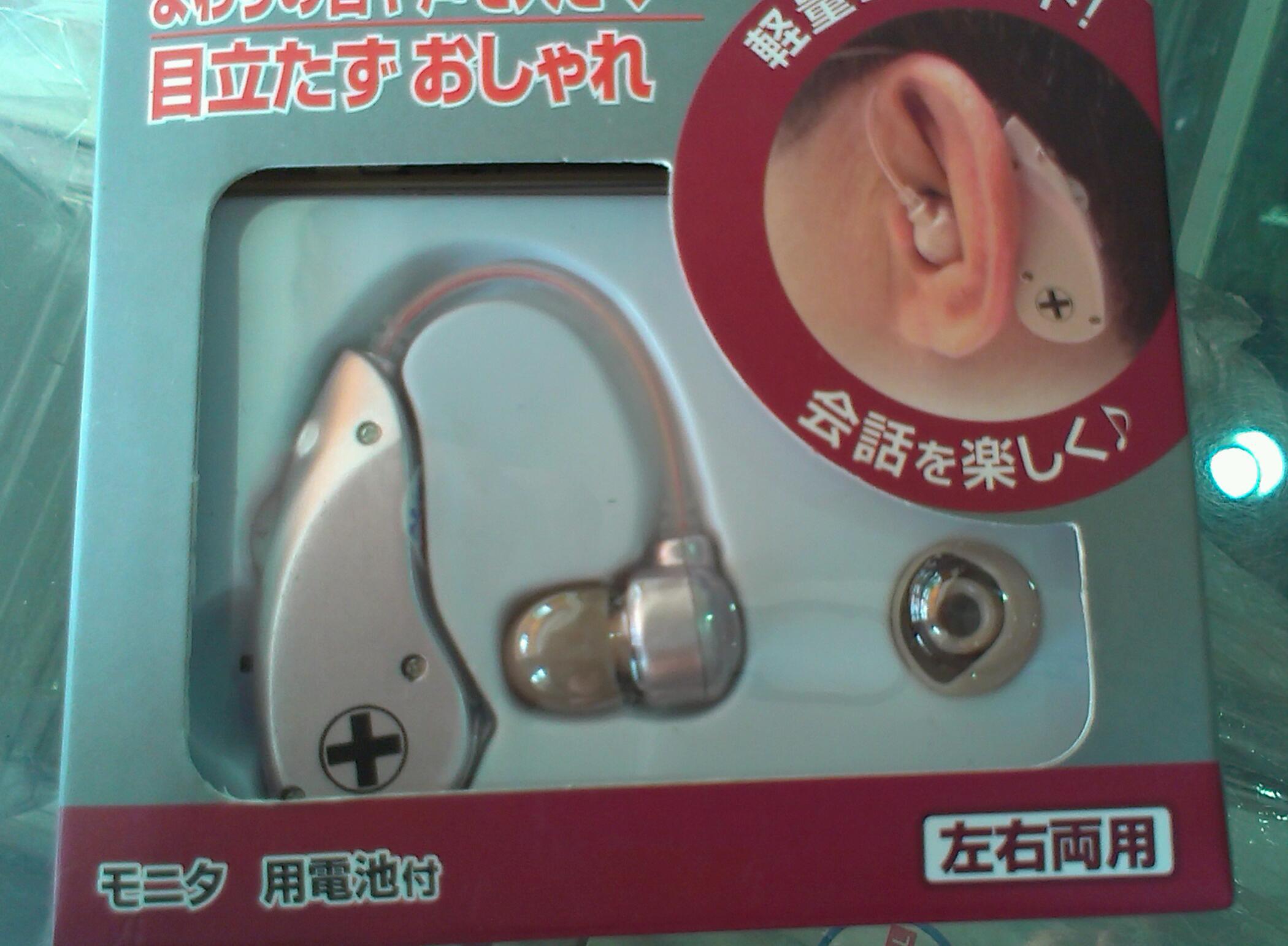 Máy trợ thính Nhật